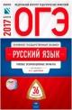 ОГЭ-2017 Русский язык. Типовые экзаменационные варианты. 36 вариантов